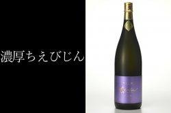 ちえびじん 八反錦 生熟純米吟醸酒 1800ml 生原酒