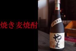 やき麦焼酎 薫味仕込み 老松酒造 720ml
