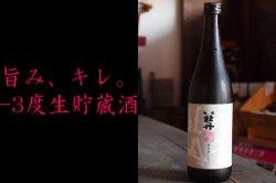 和香牡丹 -3℃生貯蔵純米酒 720ml