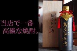 麹屋伝兵衛 長期貯蔵麦焼酎古酒原酒 43度