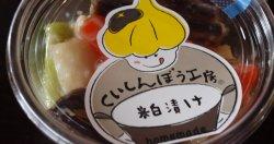 季節まるごと旬のお野菜 酒粕漬け 300g