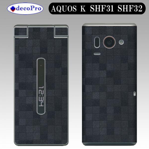 AQUOS K SHF31 SHF32◆decoPro デコシート スキンシート 携帯保護 カーボン他