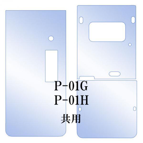 デコシート2枚♪ドコモ P-01G P-01H共用 マシンカット デコ電 携帯保護シール