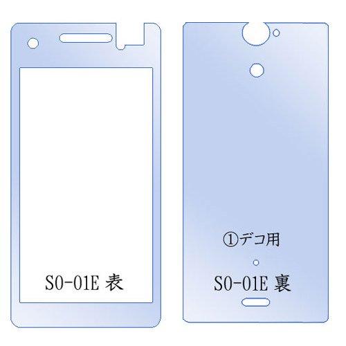 デコシート2枚♪ドコモ SO-01E マシンカット デコ電 携帯保護シール
