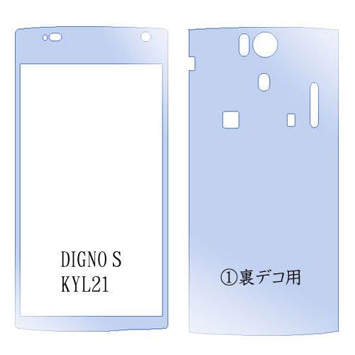 デコシート2枚♪DIGNO S KYL21 マシンカット デコ電 携帯保護シール