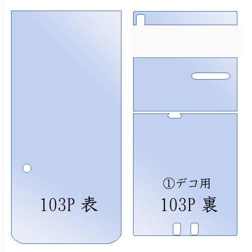 デコシート2枚♪ソフトバンク 103P マシンカット デコ電 携帯保護シール