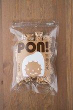 PON!黒糖玄米
