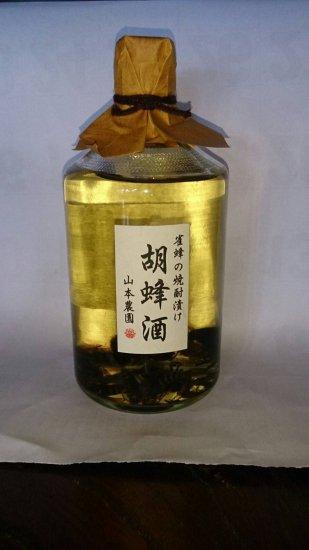 【数量限定】スズメバチ漬け  720ml