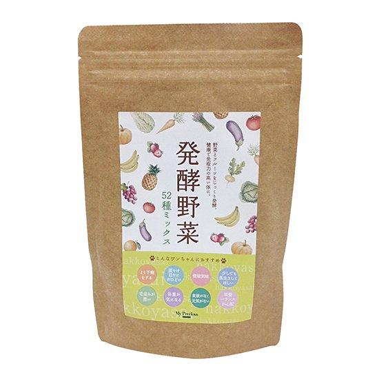 発酵野菜52種ミックス