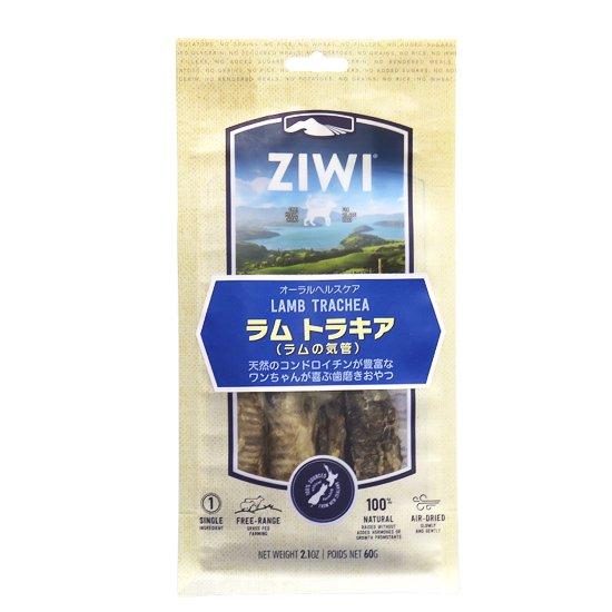 Ziwi ラムトラキア(ラムの気管)