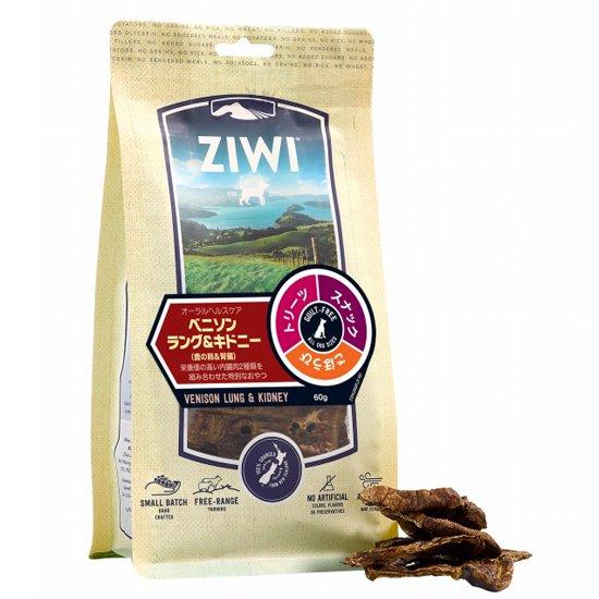 Ziwi ベニソンラング&キドニー(鹿の肺&腎臓)