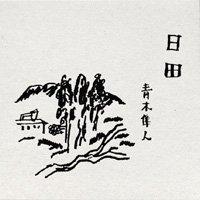 青木隼人(AOKI, hayato) / 日田