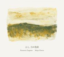Kazunori Sugama, Mayu Gonto / 土と、白の色彩