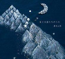 澤 為太郎 / 星と木霊たちのうた [CD-R](レターセット・パッケージ)