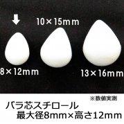 発泡スチロール バラ芯(しずく型) 8mm×12mm 10個入り