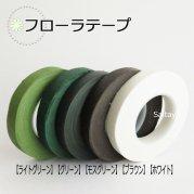 フローラテープ 12mm太幅 27m 1巻入/ライトグリーン,ホワイト,ブラウン,モスグリーン,グリーン