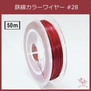 #28 KB-1 カラーワイヤー  光沢ピンク 0.35mm×50m ケンタカラーワイヤー
