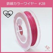 #28 KB-2 カラーワイヤー 濃ピンク  0.35mm×50m ケンタカラーワイヤー