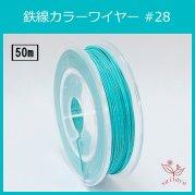 28 KE-5 カラーワイヤー ミントグリーン  0.35mm×50m ケンタカラーワイヤー