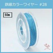 #28 KF-3 カラーワイヤー スカイブルー 0.35mm×50m ケンタカラーワイヤー