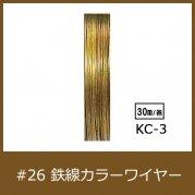 #26 KC-3 カラーワイヤー ダークゴールド 0.45mm×30m  ケンタカラーワイヤー