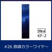 #26 KF-2 カラーワイヤー ブルー 0.45mm×30m  ケンタカラーワイヤー
