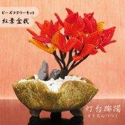ビーズフラワーキット ドウダンツツジの紅葉盆栽キット