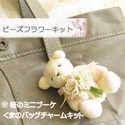 ビーズフラワーキット ビーズフラワー桜のミニブーケ手持ちのくま バッグチャーム