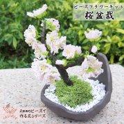 ビーズフラワーキット 桜の盆栽キット