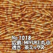 糸通しビーズ 丸小 茶ミックス 広島ビーズカラーNo.1018 1m単位バラ売り