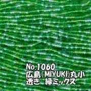 糸通しビーズ 丸小 緑系ミックス 広島ビーズカラーNo.1060 1m単位バラ売り