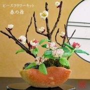 ビーズフラワーキット 梅と沈丁花の盆栽キット