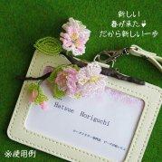 ビーズフラワーキット 八重桜の小枝ブローチ(メール便可)
