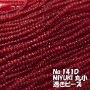 MIYUKI ビーズ 丸小 糸通しビーズ バラ売り 1m単位 ms141D 透き深濃赤色