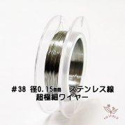 #38 超極細ステンレスワイヤー 0.15mm×50m レーシング用 素材 SUS304