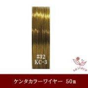 #32 KC-3 カラーワイヤー ゴールド 0.23mm×50m ケンタカラーワイヤー