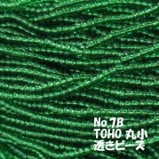 TOHO ビーズ 丸小 糸通しビーズ バラ売り 1m単位 ts7b 透き ビーズ 濃緑 ( グリーン )