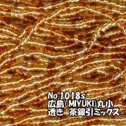 糸通しビーズ 丸小 茶銀引きミックス 広島ビーズカラーNo.1018S お得用10m束売り