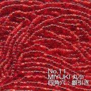 MIYUKI 丸小 糸通しビーズ お徳用 束 (10m) msh-11 四角穴 赤-銀引き
