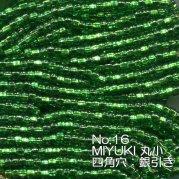MIYUKI 丸小 糸通しビーズ お徳用 束 (10m) msh-16 四角穴 緑-銀引き