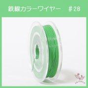 #28 KE-4w カラーワイヤー ホワイトライト グリーン 0.35mm×50m ケンタカラーワイヤー