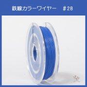 #28 KF-1 カラーワイヤー ライトブルー 0.35mm×50m ケンタカラーワイヤー