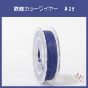 #28 KJ-1 カラーワイヤー 薄紫 0.35mm×50m ケンタカラーワイヤー