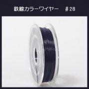 #28 KJ-2 カラーワイヤー 紫 0.35mm×50m ケンタカラーワイヤー