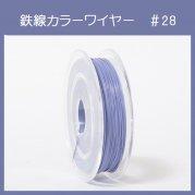 #28 KJ-4 カラーワイヤー 藤色 0.35mm×50m ケンタカラーワイヤー