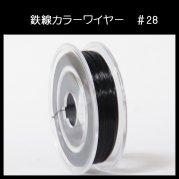 #28 KH-1 カラーワイヤー 黒  0.35mm×50m ケンタカラーワイヤー