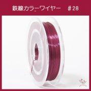 #28 KB-1c カラーワイヤー  チェリーピンク 0.35mm×50m ケンタカラーワイヤー