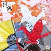 ビーズフラワーキット 紅白折り鶴のオブジェ