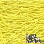 TOHO ビーズ 特小 糸通しビーズ バラ売り 1m単位 minits-128 ギョク ラスター イエロー