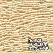 TOHO ビーズ 特小 糸通しビーズ  お徳用 束 (10m)  miniT-123 ギョク ラスター オフホワイト
